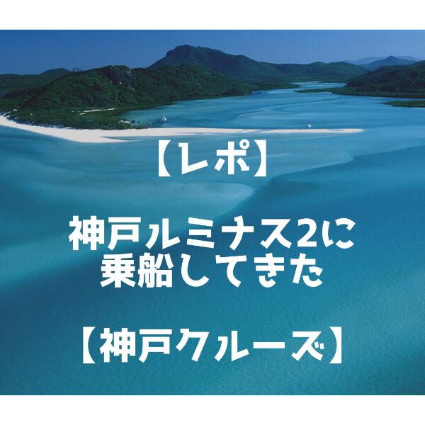 【レポ】神戸ルミナス2に乗船してきた【神戸港クルーズ】