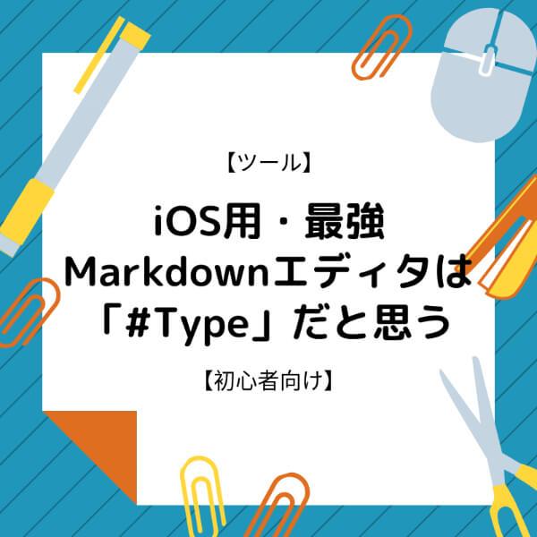 【ツール】iOS用・最強Markdownエディタは「#Type」だと思う【初心者向け】