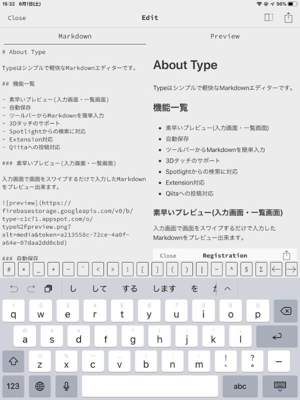 #Type Markdownとプレビューを左右同時に表示(iPad画面)