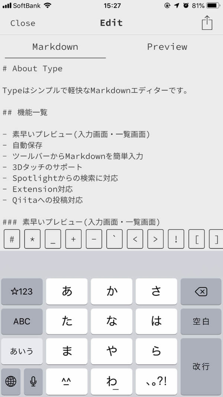 #Type Markdownツールバー(iPhone画面)