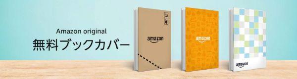 無料で使える便利なAmazon公式ブックカバー