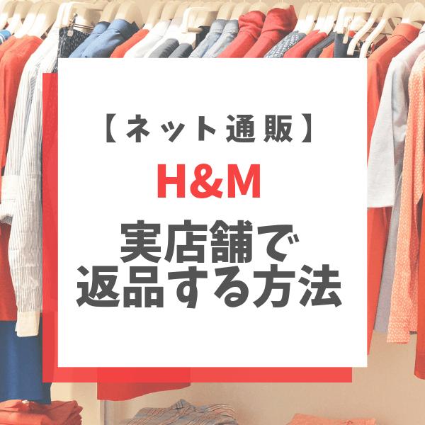 ネットで購入した商品をH&M実店舗で返品する方法