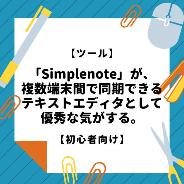 【ツール】「Simplenote」が、複数端末間で同期できるテキストエディタとして優秀な気がする【初心者向け】