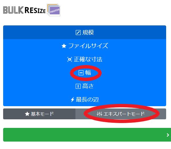 BULK RESIZE メニューから「幅」の「エキスパートモード」を選択する。