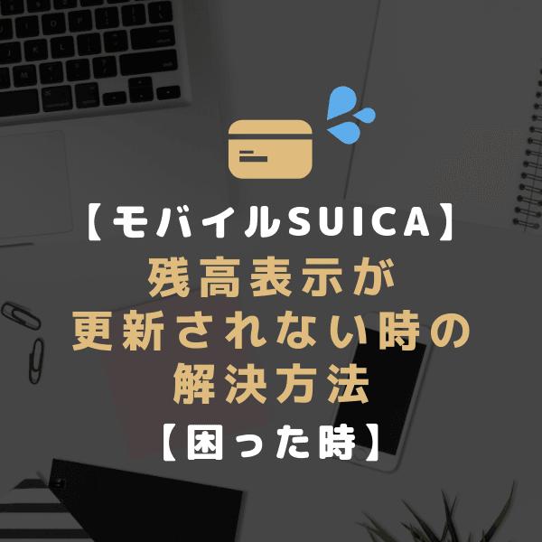 【困った時】残高表示を正常に戻す方法【モバイルSuica】