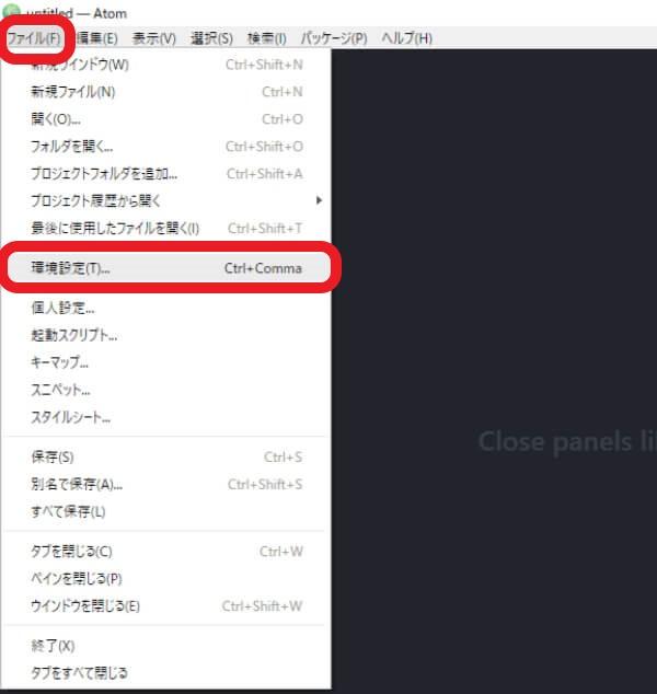 「ファイル」メニュー→「環境設定」を選ぶ。