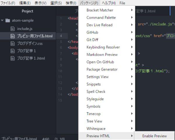 「HTMLプレビュー画面」を表示させる。