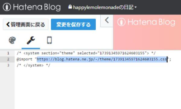 はてなブログの「デザインCSS」からアドレスをコピーする。