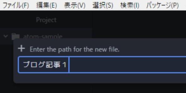 「ファイル名」を付ける。