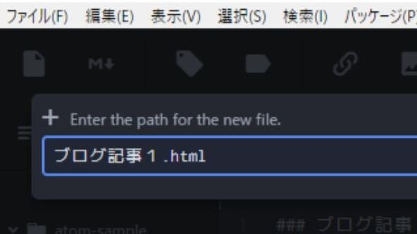 「HTMLファイル」を新規作成する。