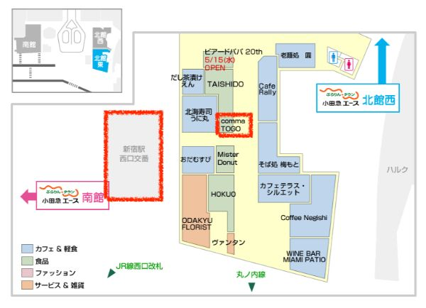 comma TOGOは小田急エース北館東にある