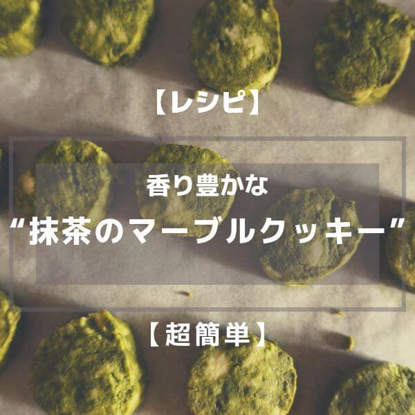 """【レシピ】材料3つ!香り豊かな""""抹茶のマーブルクッキー""""【超簡単】"""
