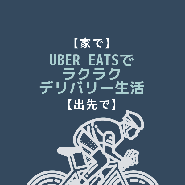 【家で】uber eatsで楽々デリバリー生活【出先で】