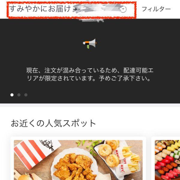 アプリのメイン画面上部から配達先を指定する