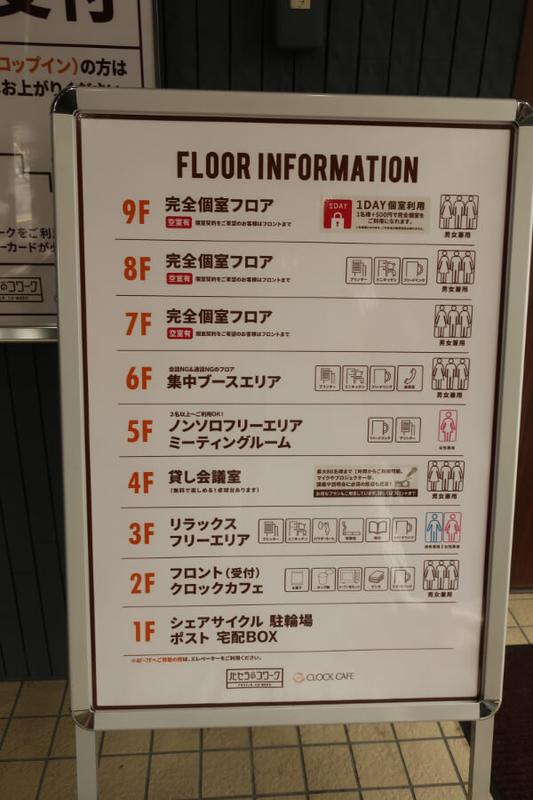 「パセラのコワーク」東神田店 館内案内