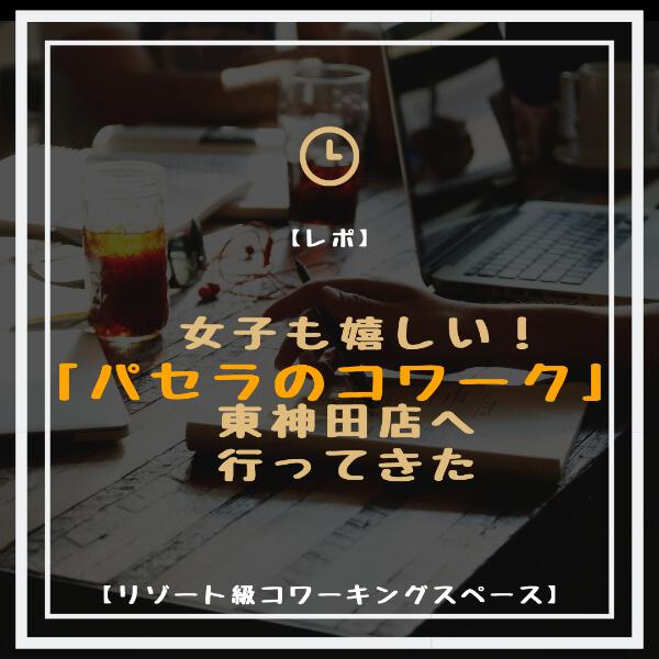 【レポ】女子も嬉しい!パセラのコワーク東神田店に行ってきた【リゾート級コワーキングスペース】