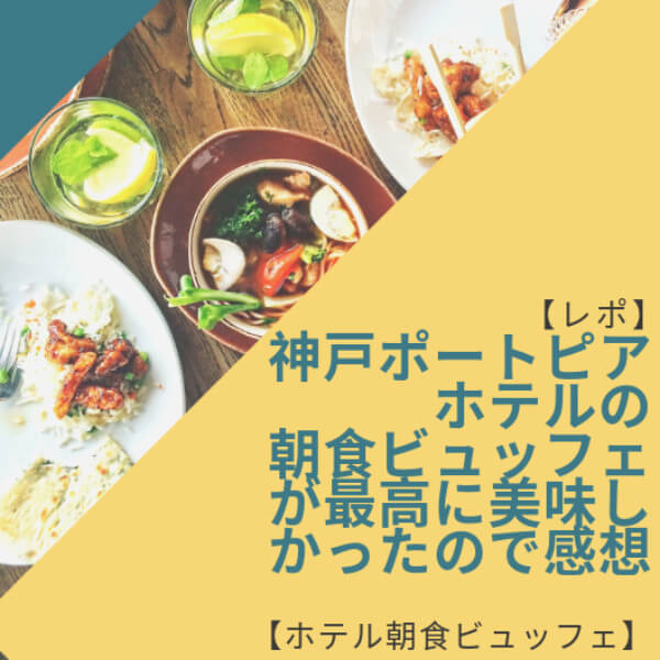 【レポ】神戸ポートピアホテルの朝食ビュッフェが自分史上最高に美味しかったので感想【ホテル朝食ビュッフェ】