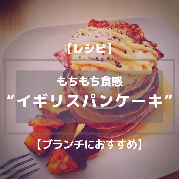 """【レシピ】材料5つ!もちもち食感の""""イギリスパンケーキ(クランペット)""""【ブランチにおすすめ】"""