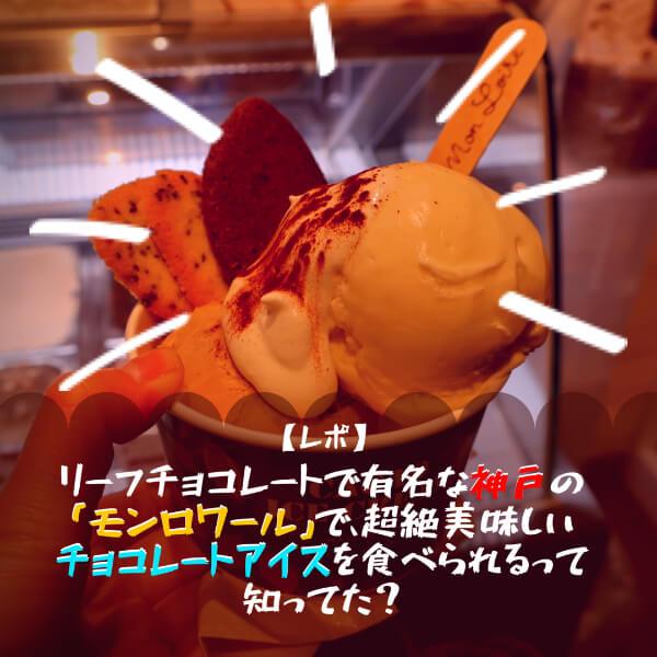 """【レポ】リーフチョコレートで有名な神戸の """"モンロワール"""" で、超絶美味しいチョコレートアイスを食べられるって知ってた?【カカオ好きは食べるべき】"""