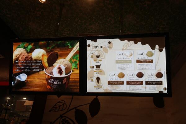 モンロワールUmieモザイク店 チョコレートアイス メニュー