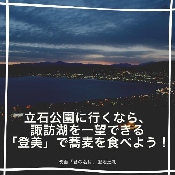 【レポ】立石公園に行くなら、諏訪湖を一望できる「登美」で蕎麦を食べよう!【君の名は】