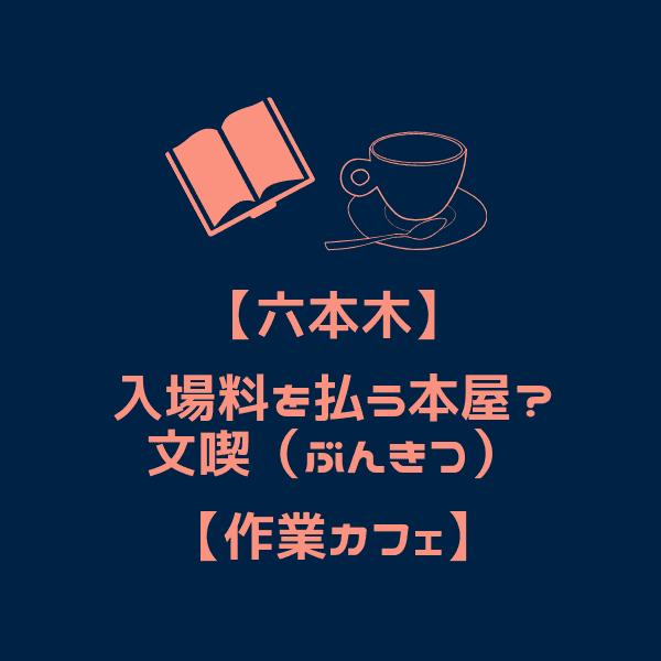 【六本木】入場料が必要な本屋?文喫(ぶんきつ)【作業カフェ】