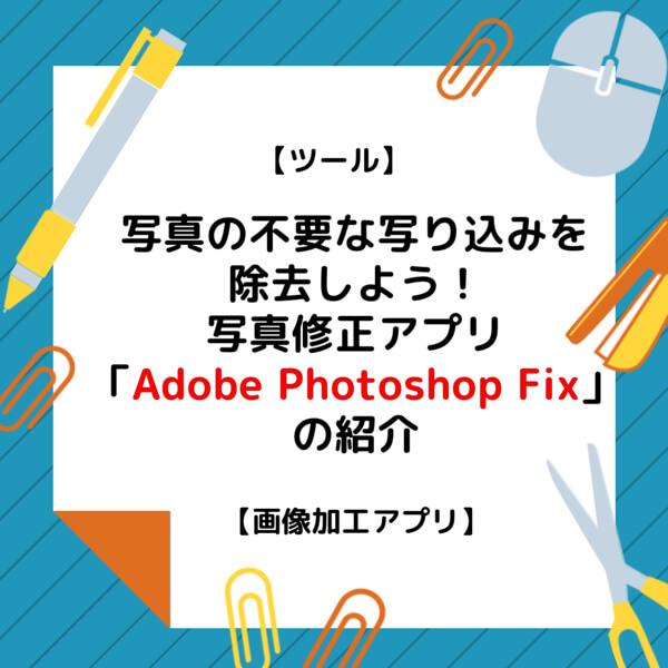 【ツール】写真の不要な映り込みを除去しよう!写真修正アプリ「Adobe Photoshop Fix」の紹介【画像加工アプリ】