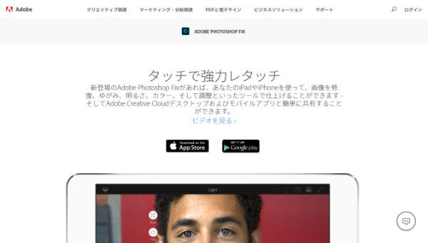 「Adobe Photoshop Fix」公式サイト