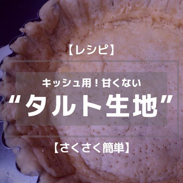 """【レシピ】キッシュなどおかず用に!甘くない""""タルト生地""""【さくさく簡単】"""