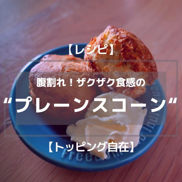 """【レシピ】腹割れ!ザクザク食感の""""プレーンスコーン""""【トッピング自在】"""