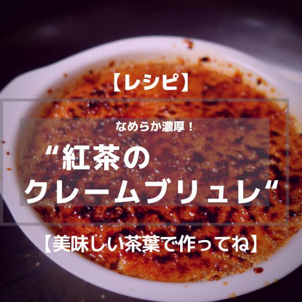 """【レシピ】なめらか濃厚!""""紅茶のクレームブリュレ""""【美味しい茶葉で作ってね】"""