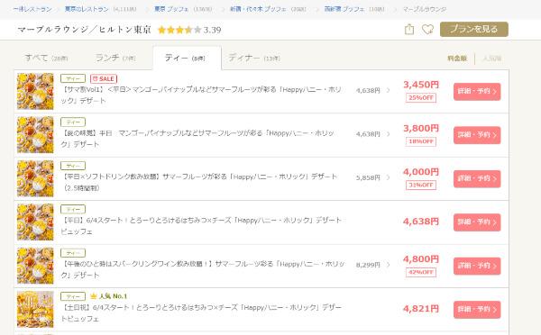 一休.com 予約画面