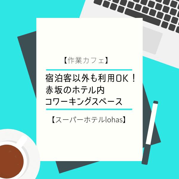【ノマドカフェ】ホテル宿泊客以外も利用OK!赤坂のコワーキングスペース【スーパーホテルlohas赤坂】
