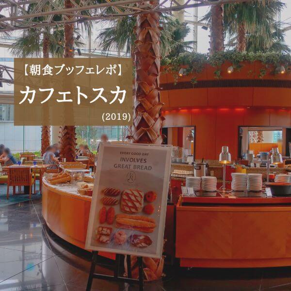 【レポ】横浜カフェトスカの朝食ブッフェ(2019.7)