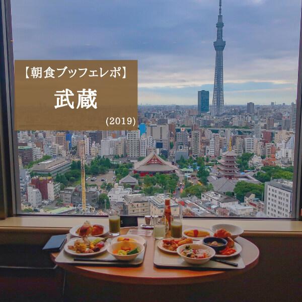【レポ/朝食ブッフェ】浅草の「スカイグリルブッフェ武蔵」(2019.7)