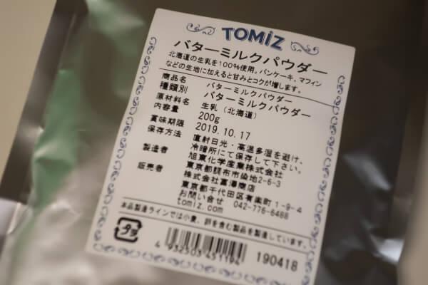 富澤商店で購入したバターミルクパウダー(バターロールレシピ)