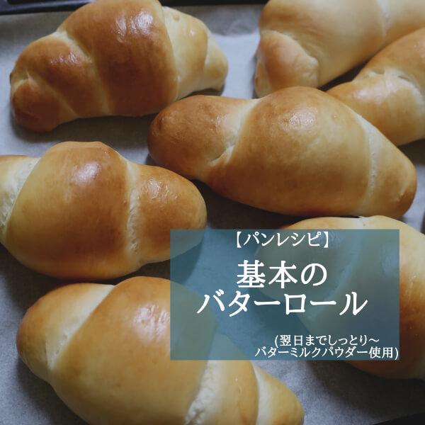 基本のバターロールレシピ【翌日までしっとり♡バターミルク使用】
