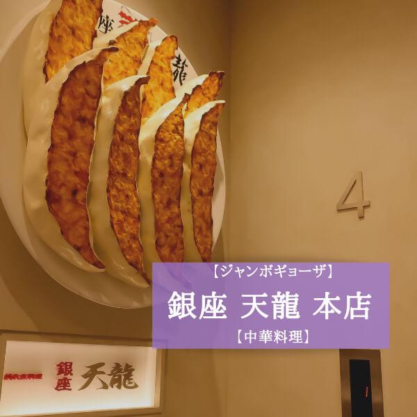長さ10cm超!銀座で食べログ1位のジャンボギョーザを食べよう【天龍本店】
