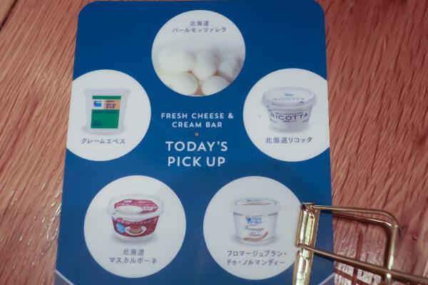 選べるチーズの種類(タカナシミルクレストラン)