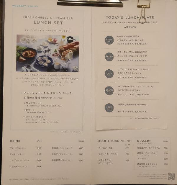 この日のランチのメニュー表(タカナシミルクレストラン)