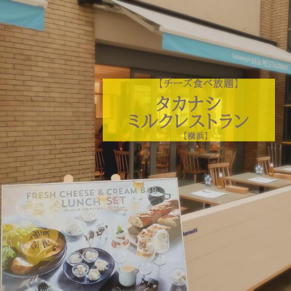 【レポ】タカナシミルクレストラン【横浜でチーズ食べ放題】