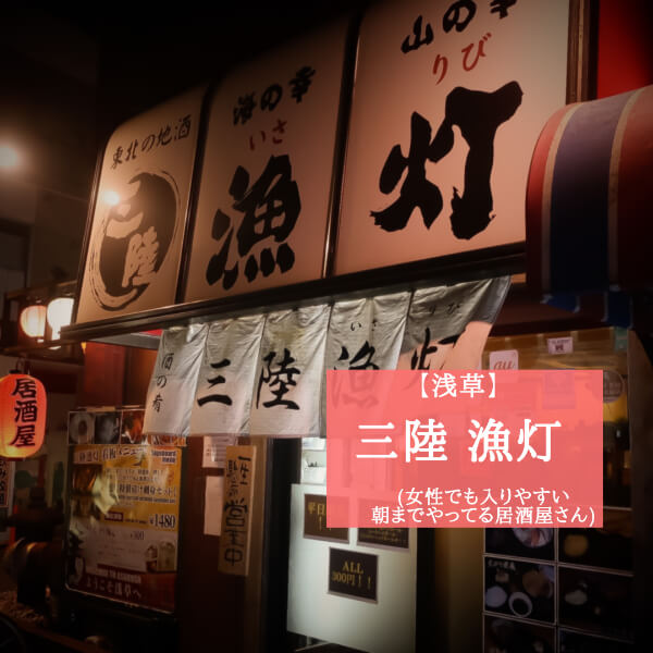 【レポ】三陸漁灯【浅草居酒屋】