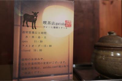 【喫茶店gatoha】
