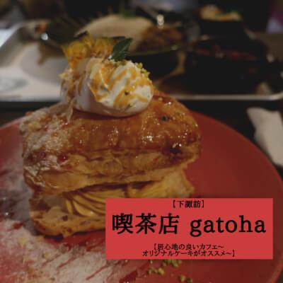 下諏訪駅から徒歩ですぐ♪ 古民家風の癒しカフェ【喫茶店gatoha】