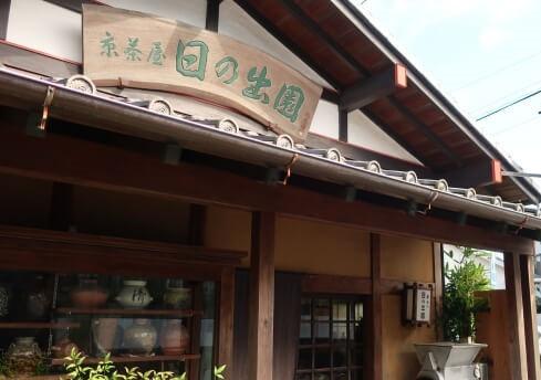 葉山「日の出園」の店舗外観