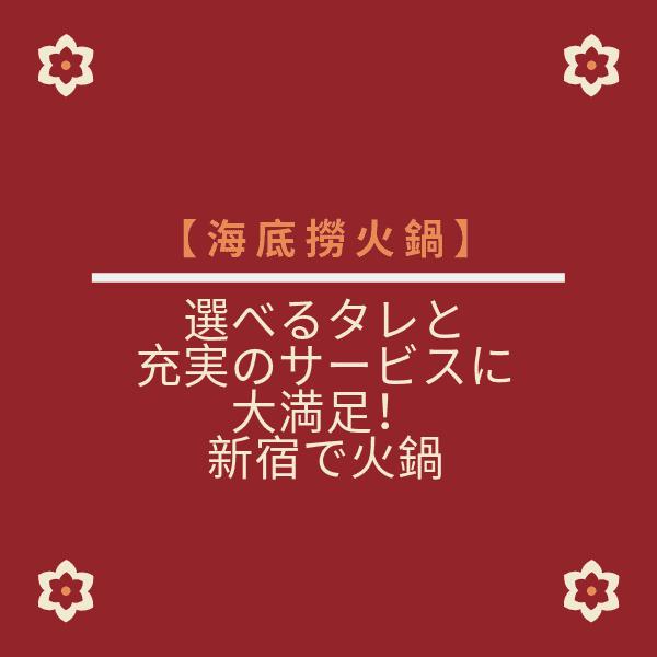 選べるタレと充実のサービスに大満足!新宿で火鍋【海底撈火鍋】