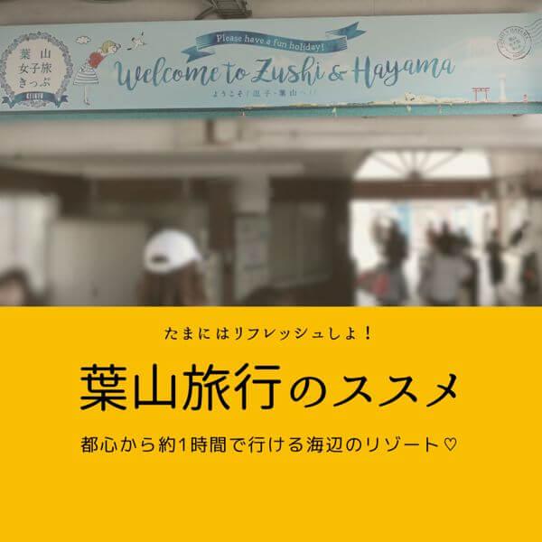 【葉山ってどこ?】都心から約1時間の海辺のリゾート♡葉山旅行のススメ【プチ旅】