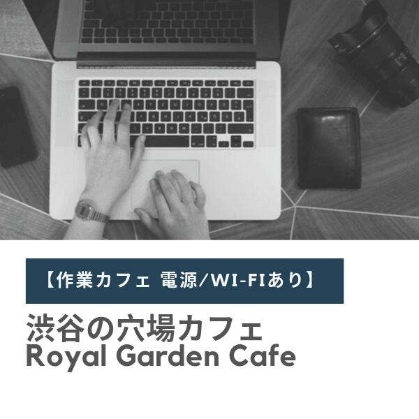 【作業カフェ】渋谷の穴場カフェRoyal Garden Cafe【電源/Wi-Fiあり】