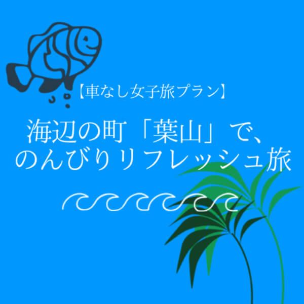 【車なし女子旅プラン】海辺の町、葉山でのんびりリフレッシュしよう!【葉山女子旅きっぷ利用】