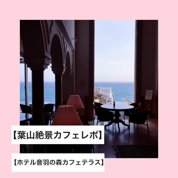 【ホテル音羽の森】まるで海外のリゾート♡葉山の海辺絶景カフェ【葉山レポ】